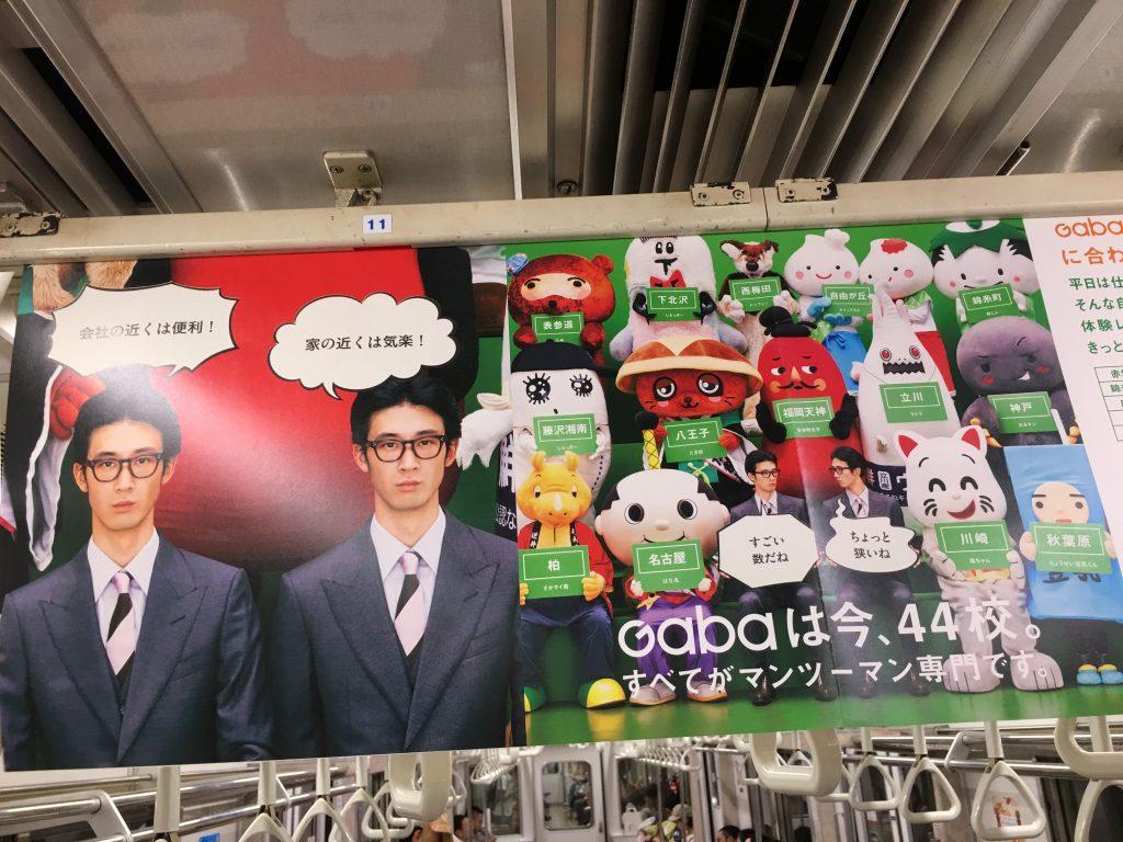 たぬGABA電車広告