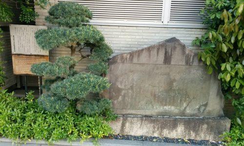 アイキャッチ常盤松の碑(正面)