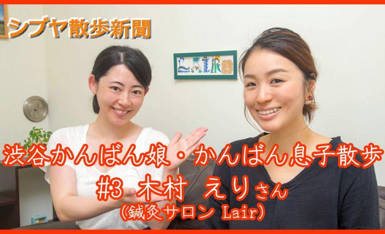 シブヤ散歩新聞 渋谷かんばん娘・かんばん息子散歩#3-2 木村えりさん(鍼灸サロンLair)