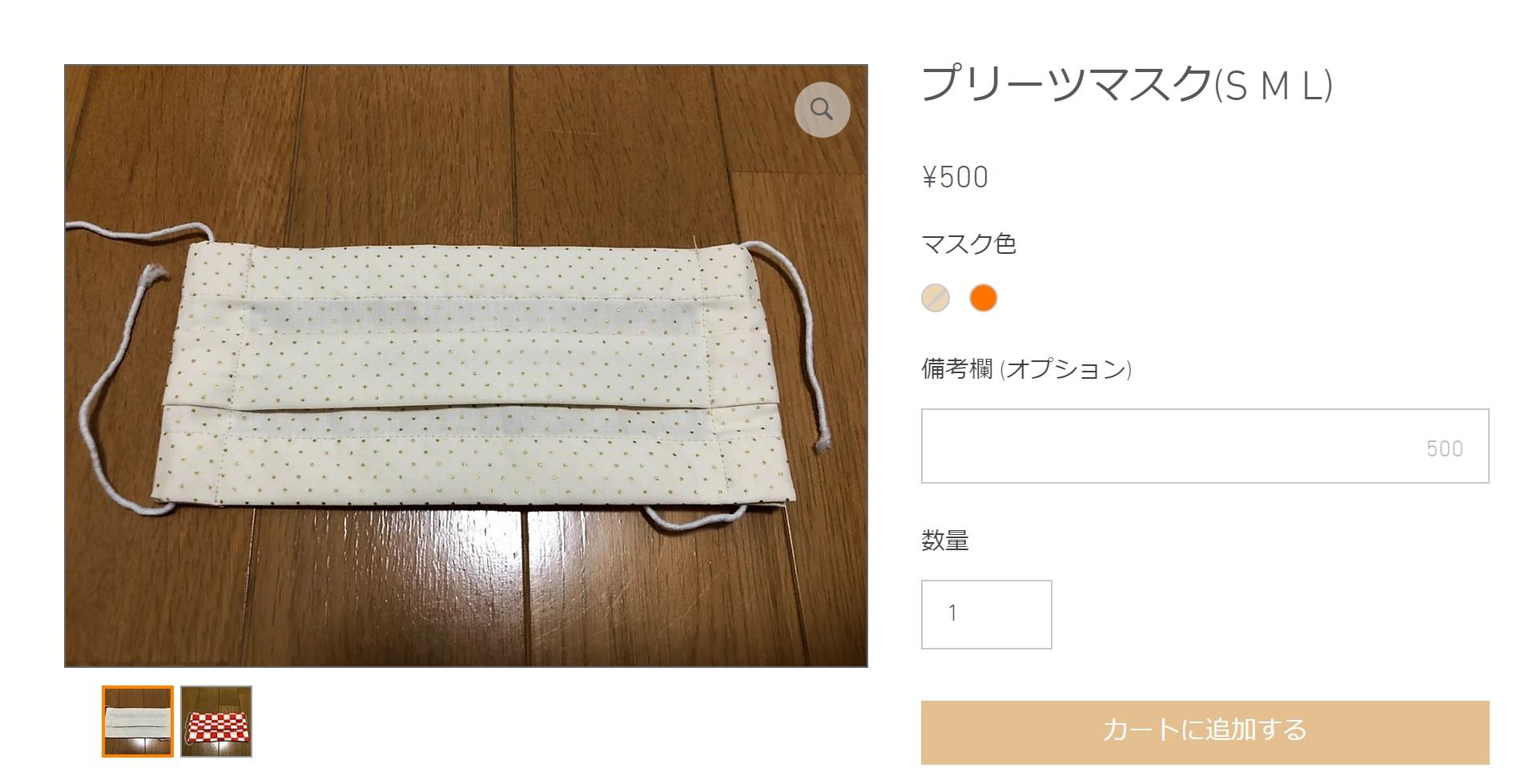 マスク500円