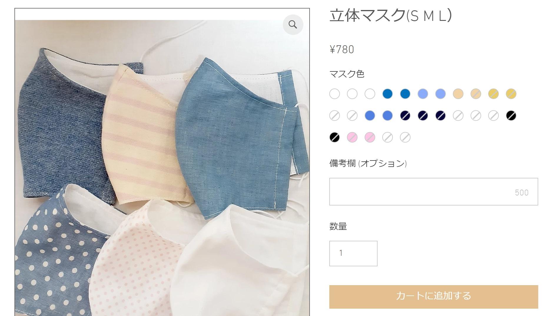 マスク700円