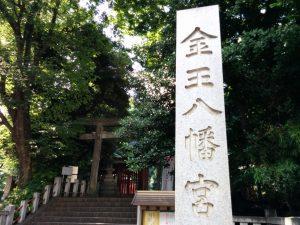㈪「金王八幡宮」石柱