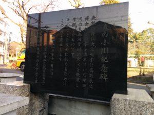 ㈫春の小川記念碑(ウラ)