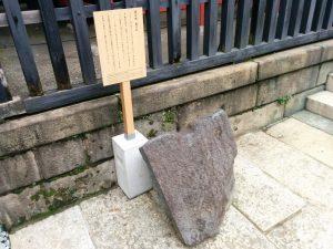 ㈫渋谷城砦の石