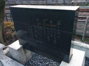 ㈬春の小川記念碑(オモテ)