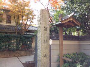 ㈯「渋谷山」東福寺山門