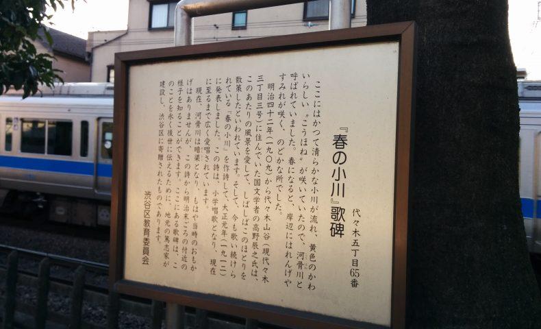 ㈰『春の小川』歌碑説明板