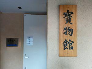㈾金王八幡宝物館入口
