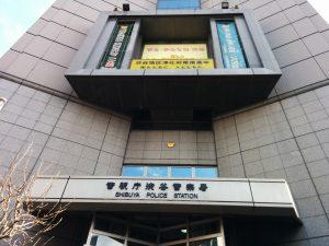 ㉂渋谷警察署