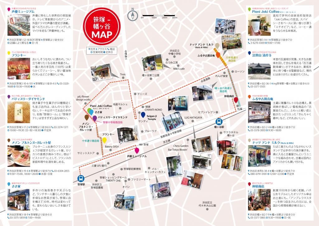 一駅散歩_笹塚パンフpdf