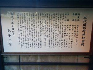千代田稲荷神社由緒