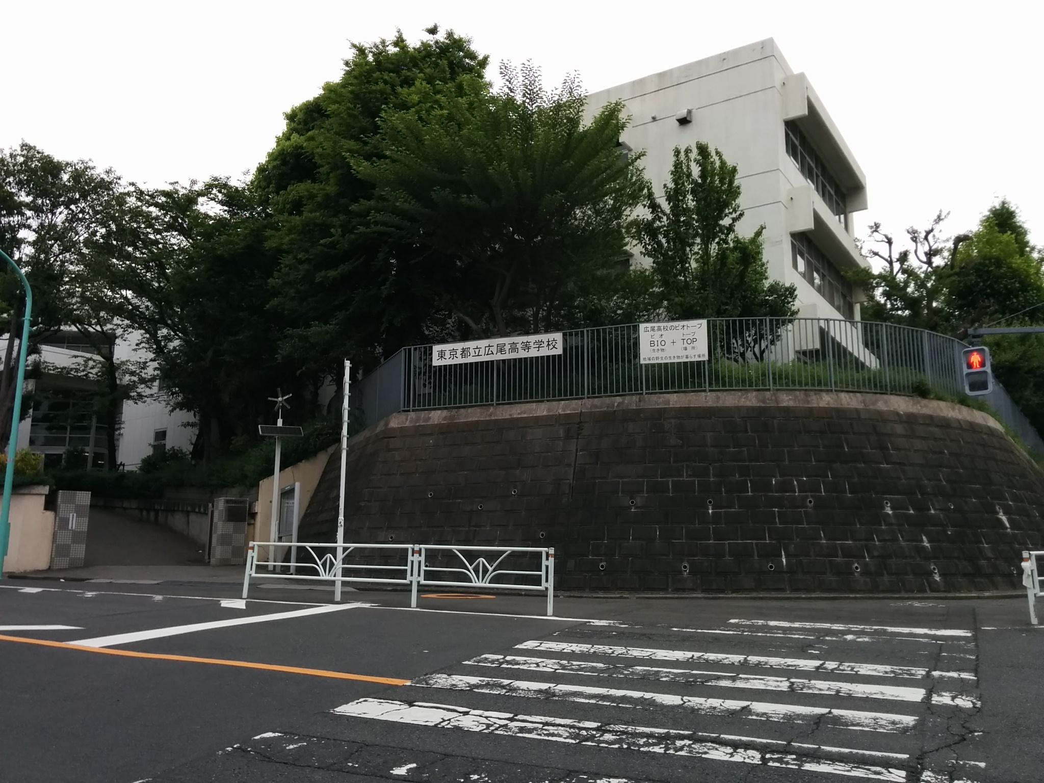 南郭坂(広尾高校正門)