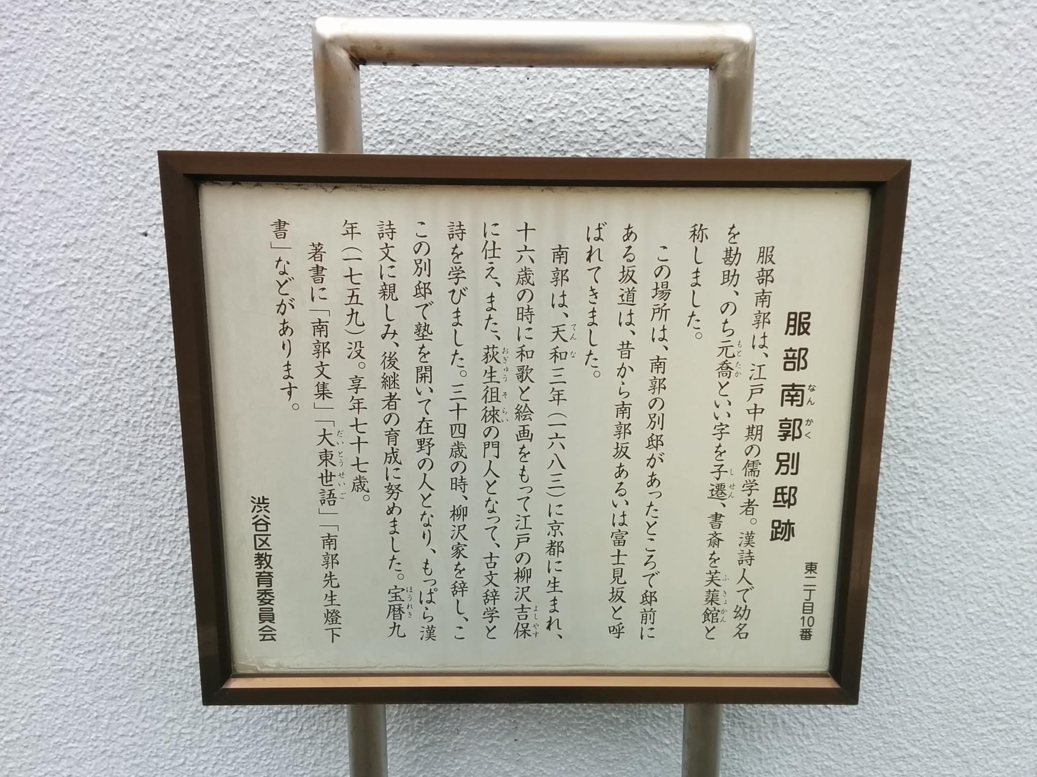 南郭坂(服部南郭別邸跡説明板)