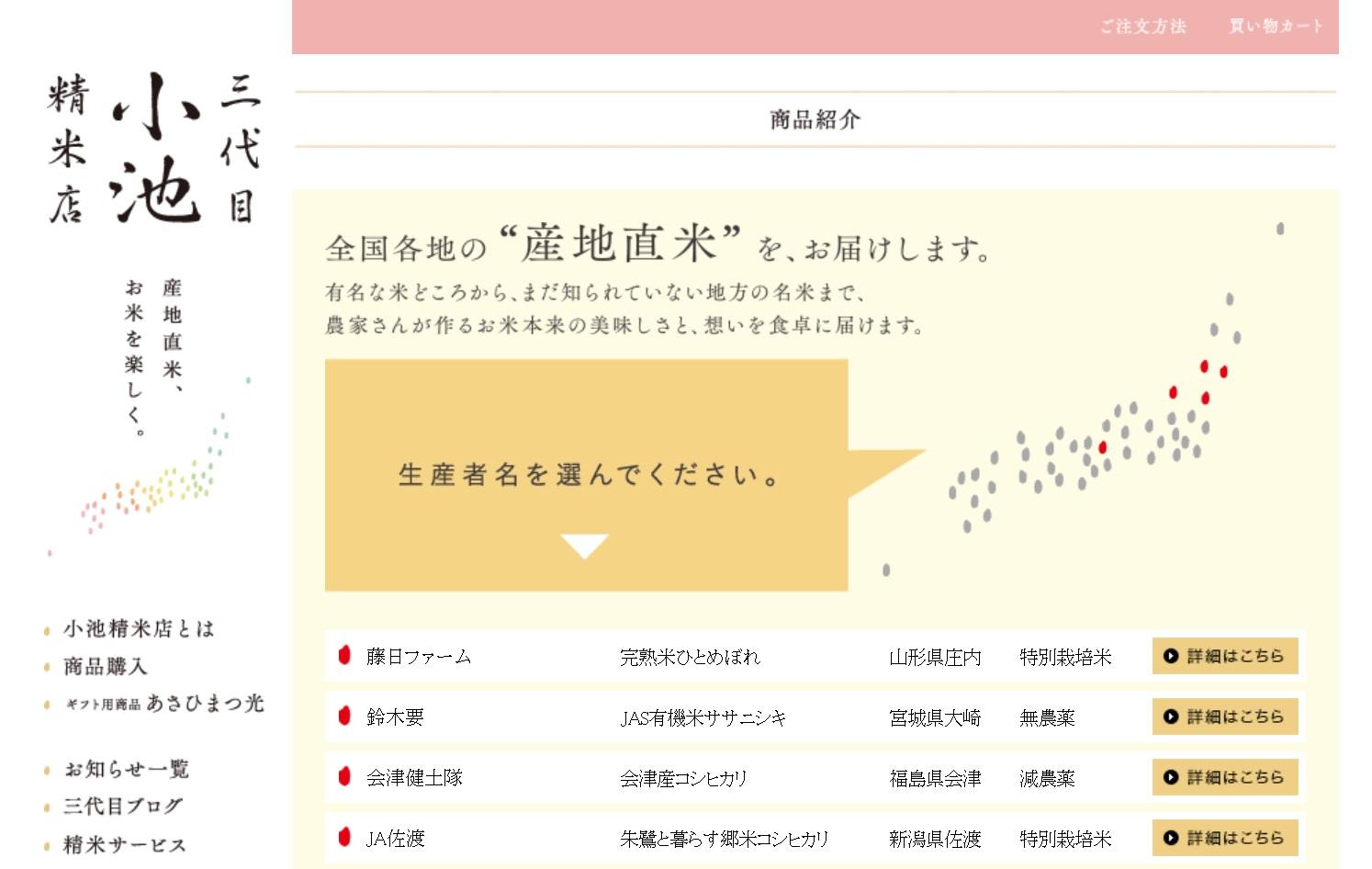 小池精米店サイト