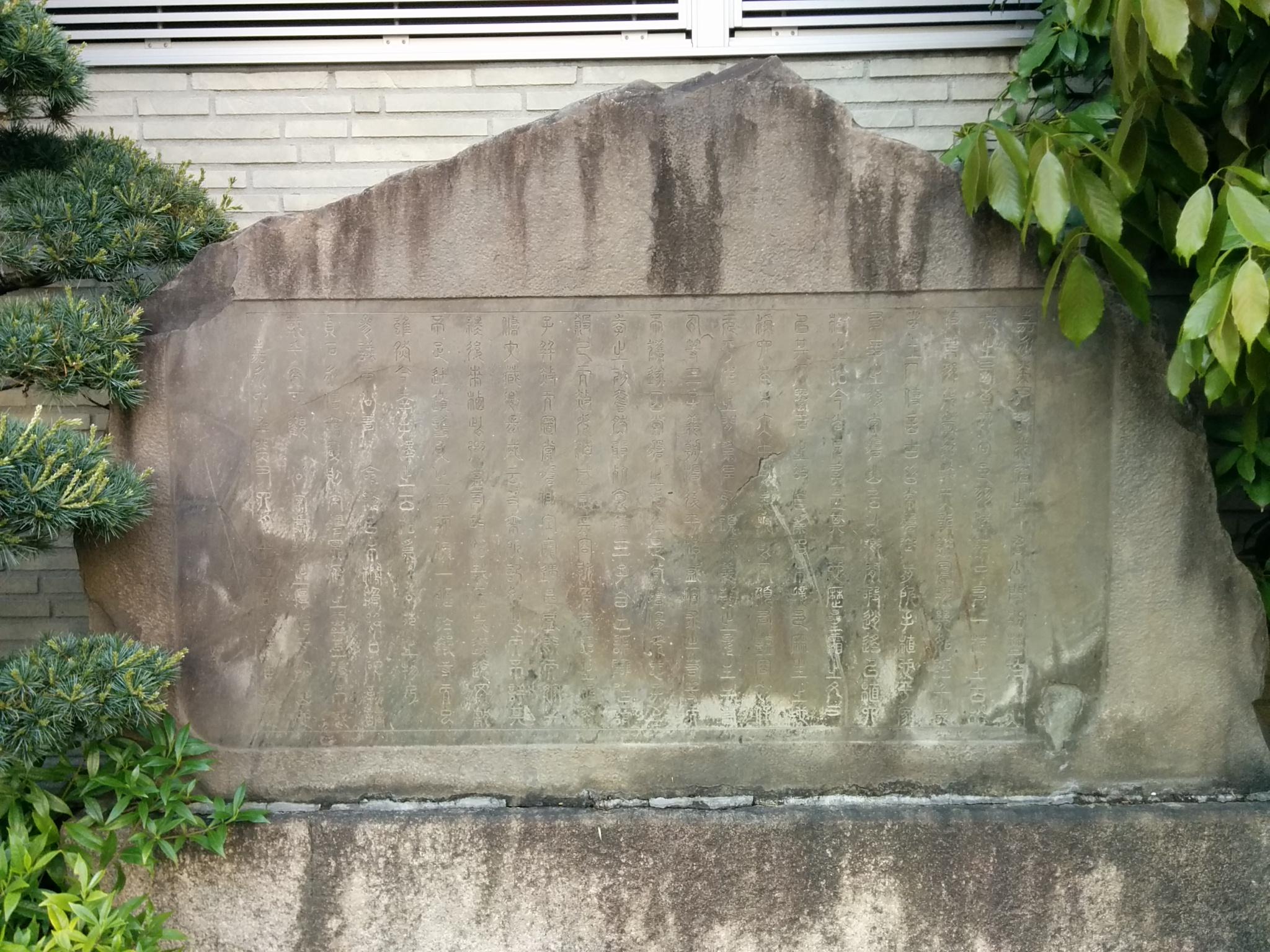常盤松の碑(石碑)