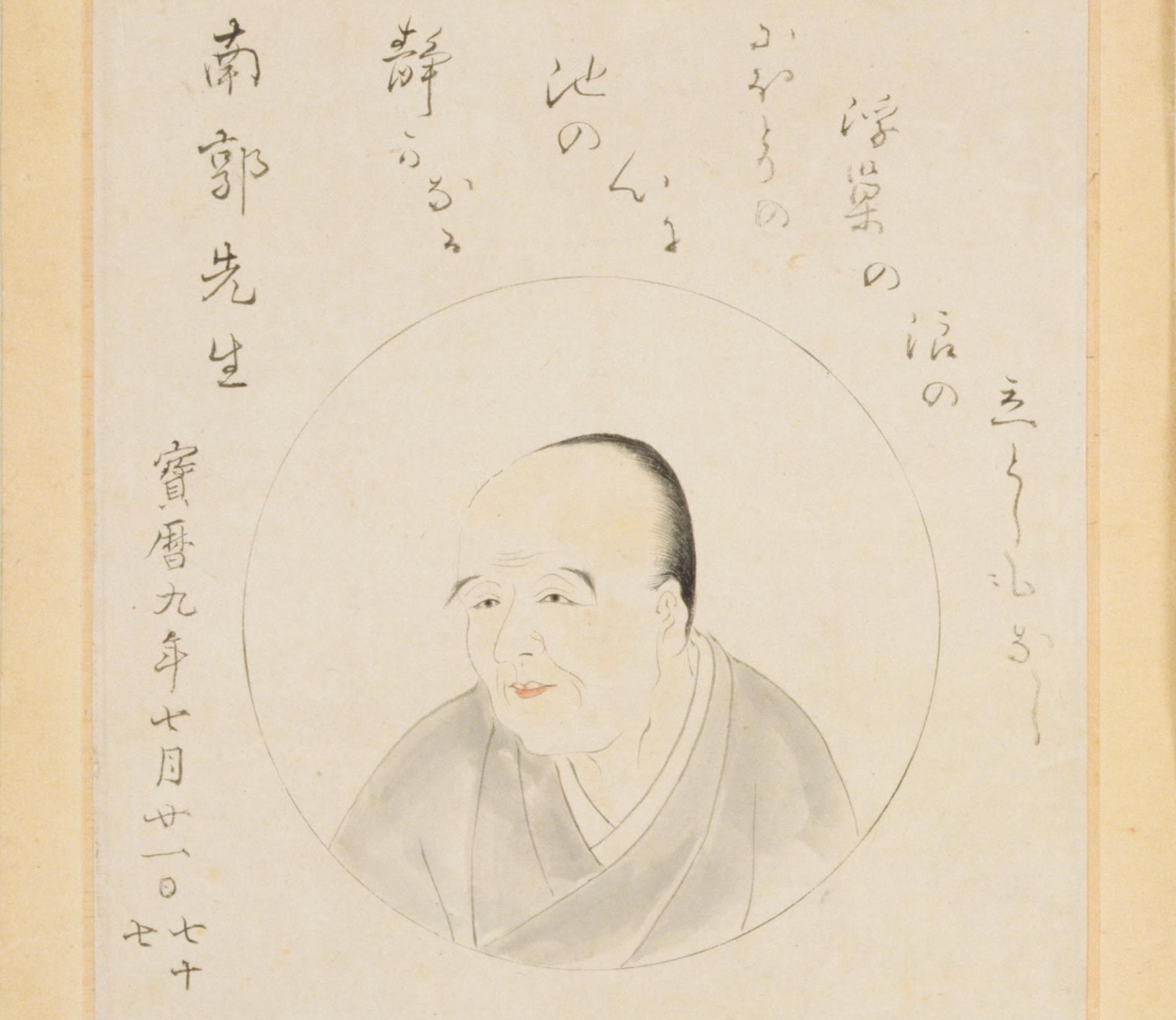 服部南郭の肖像画(100%)トリミング