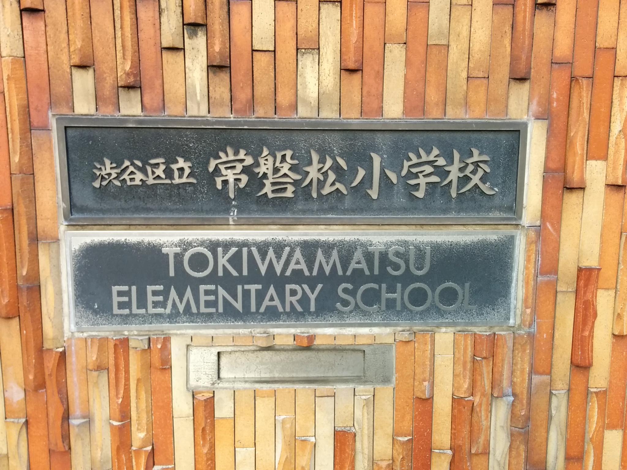 桜横町④常磐松小学校校名プレート