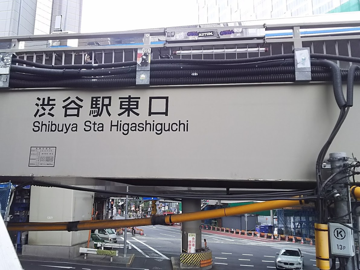 渋谷東口交差点_1144