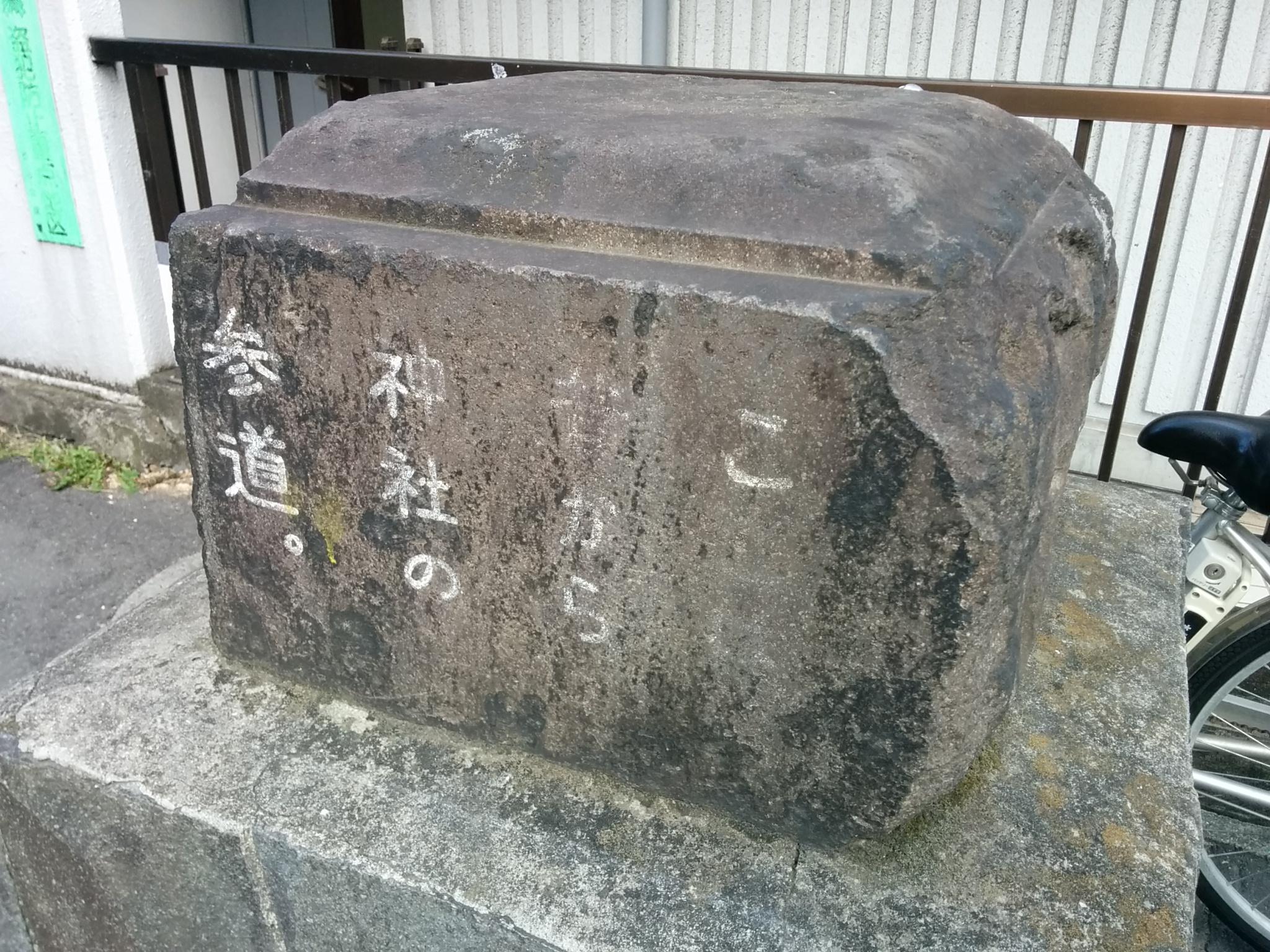 渋谷氷川神社(ここは昔から神社の参道」)