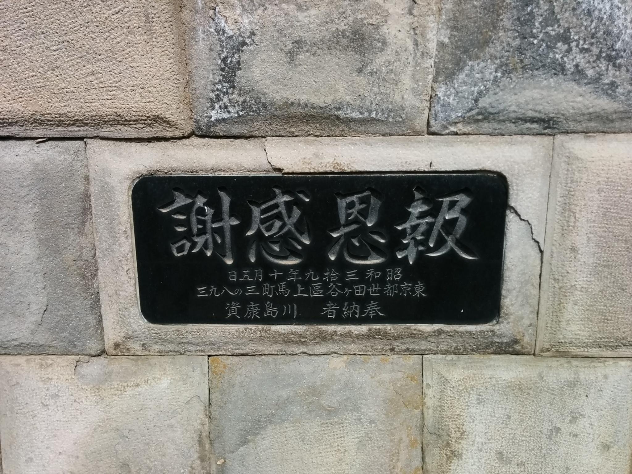 #渋谷氷川神社その2(川島康資氏レリーフ吸江寺鐘楼)