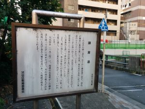 24鎌倉道標識板