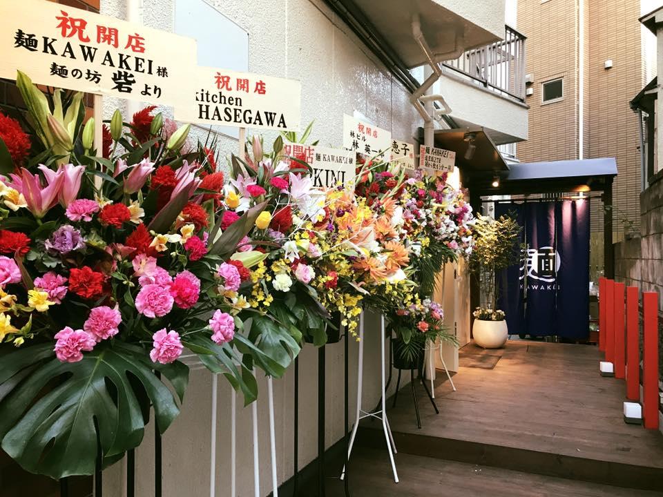 =麺KAWAKEI提供